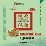 CD-ROM (MP3). Китайский язык в диалогах. Транспорт