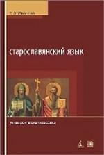 Старославянский язык. Учебник. 4-е издание, исправленное и дополненное