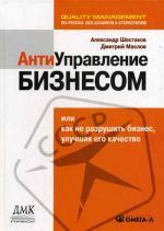 Антиуправление бизнесом, или Как не разрушить бизнес, улучшая его качество. 2-е изд., стер