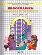 Информатика 4кл в 2-х частях [Учебник] ФГОС ч.1