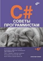C#. Советы программистам + CD