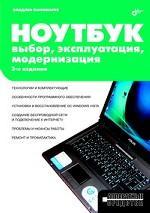 В.П. Пономарев,В.В. Пономарев. Ноутбук. Выбор, эксплуатация, модернизация 150x213