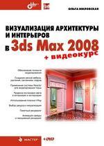 Ольга Миловская. Визуализация архитектуры и интерьеров в 3ds Max 2008 (+DVD)