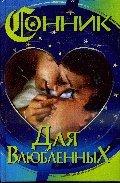 Сонник для влюбленных