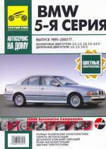 BMW 5-я сериявыпуск 1995-2003 гг. Руководство по эксплуатации, техническому обслуживанию и ремонту