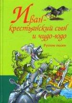 Иван-крестьянский сын и чудо-юдо. Русские народные сказки