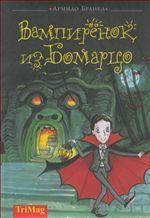 Вампирёнок из Бомарцо