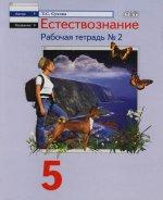 Естествознание: рабочая тетрадь № 2, 5 класс