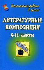 Литературные композиции: 5-11 классы