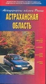 Астраханская область. Атлас автодорог