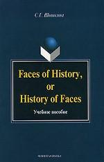 Faces of History, or History of Faces: Учеб. пособие