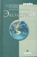 Экология: учебник для вузов. 6-е издание