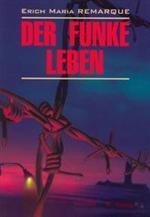Der Funke Leben. На немецком языке