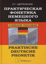 Praktische deutsche Phonetik. Практическая фонетика немецкого языка: учебное пособие для вузов