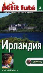 Ирландия. Путеводитель. 3-е изд