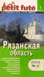 Рязанская область. Путевидитель
