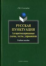 Русская пунктуация. Алгоритмизированные схемы, тесты, упражнения