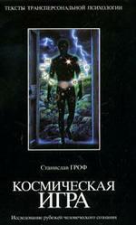 Космическая игра. Исследование рубежей человеческого сознания
