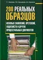 200 реальных образцов исковых заявлений, претензий, ходатайств и других процессуальных документов
