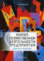 Анализ хозяйственной деятельности предприятия. Задачи и решения. 5-е изд., доп