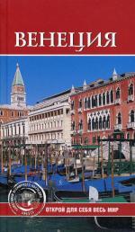 Венеция. ЮНЕСКО