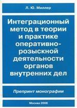 Интеграционный метод в теории и практике оперативно-розыскной деятельности органов внутренних дел