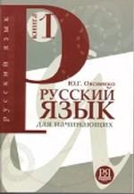 Русский язык для начинающих. Книга 1 (+CD)