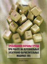 Требования охраны труда при работе на персональных электронно-вычислительных машинах (ПК). 2-е изд., перераб.и доп