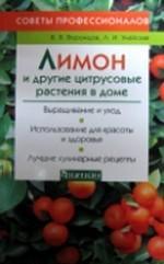 Лимон и другие цитрусовые растения в доме. Советы профессионалов