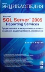 Microsoft SQL Server 2005 Reporting Services. Традиционные и интерактивные отчеты. Создание, редактирование, управление