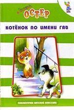 Котёнок по имени Гав. Сказочные истории