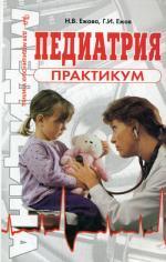 Педиатрия. Практикум. 2-е изд., доп