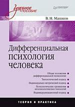 Дифференциальная психология человека: Учебное пособие