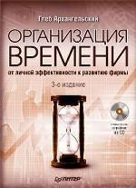 Организация времени: от личной эффективности к развитию фирмы