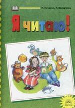 """Я читаю! Тетради по чтению к """"Азбуке"""". В 3 частях. Часть 3"""