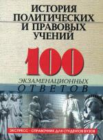 История политических и правовых учений (100 экз. ответов). 5-е изд
