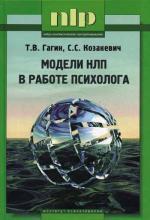 Модели НЛП в работе психолога. 2-е издание