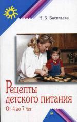 Рецепты детского питания: от 4 до 7 лет. 2-е издание