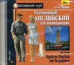 CD. Разговорный английский для начинающих. формат Mp3