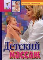 Детский массаж. 5-е издание