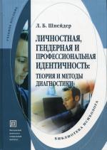Личностная, гендерная и профессиональная идентичность: теория и методы диагностики. Шнейдер Л. Б