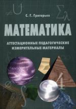 Математика. аттестационные педагогические измерительные материалы по математике