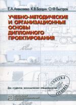 Учебно-методические и организационные основы дипломного проектирования