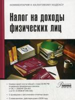 Налог на прибыль организаций. Комментарий (постатейный) к главе 25 НКРФ