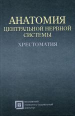Анатомия центральной нервной системы. Хрестоматия. 3-е издание