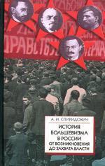 История большевизма в России от возникновения до захвата власти (1883-1903-1917)