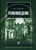 Религиоведение. 2-е издание, стереотипное
