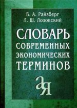 Словарь современных экономических терминов. 3-е издание