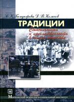 Традиции: стабильность и преемственность в жизни общества. 2-е изд., стер