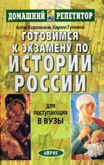 Готовимся к экзамену по истории России. 8-е издание